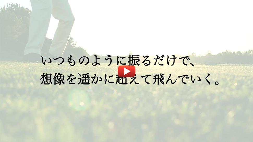 コンセプトビデオ
