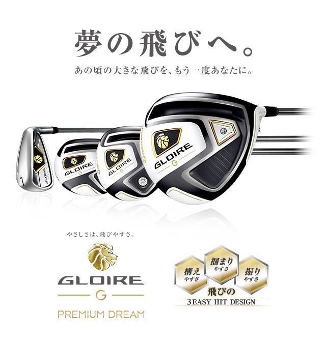 夢の飛びへ GLOIRE G