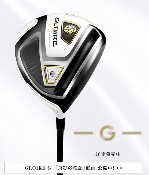 GLOIRE G