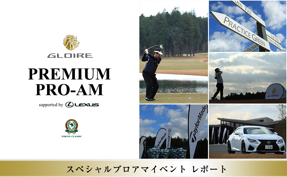GLOIRE PREMIUM PRO-AM supported by LEXUS