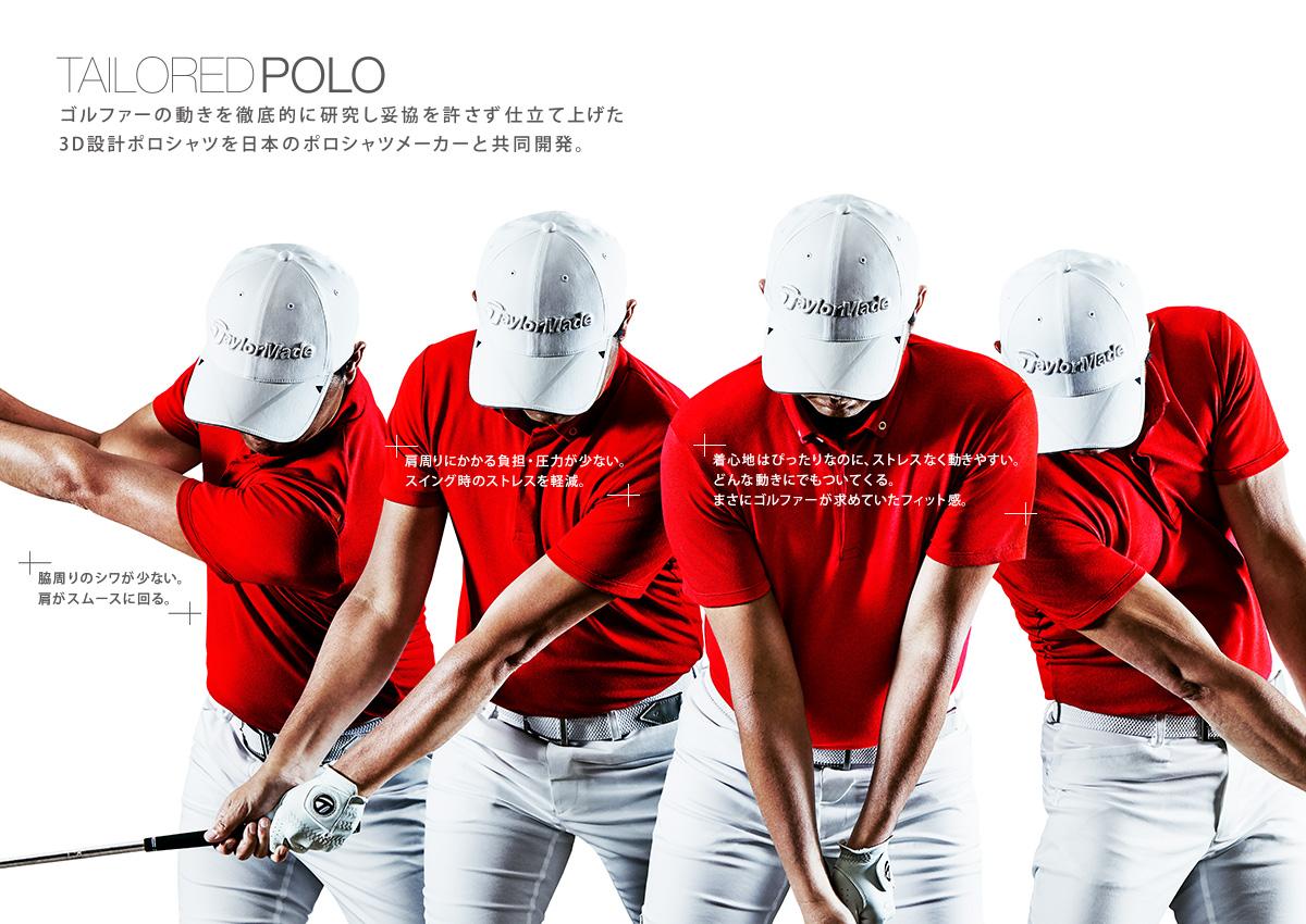 TAILORED POLO ゴルファーの動きを徹底的に研究し妥協を許さず仕立て上げた3D設計ポロシャツを日本のポロシャツメーカーと共同開発。