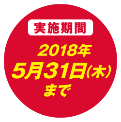 実施期間:2018年5月31日(木)まで
