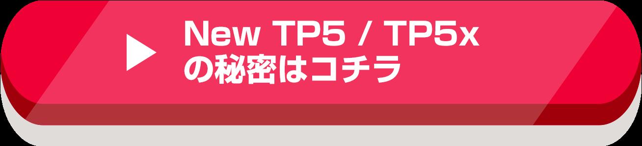 New TP5 / TP5x の秘密はコチラ