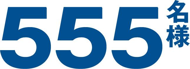555名様