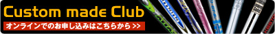 Custom Made Club オンラインでのお申込みはこちら