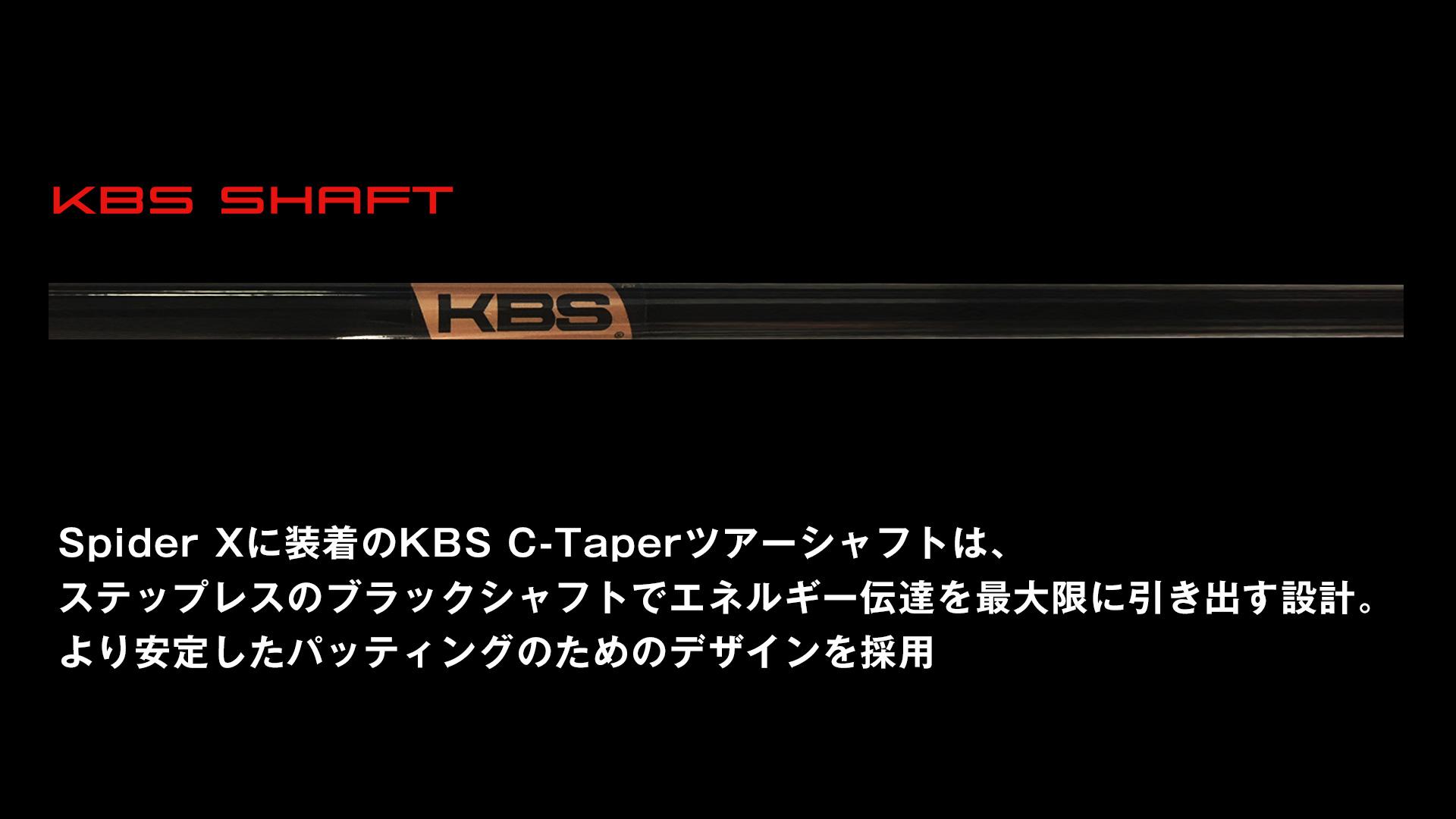 KBS C-Taperツアーシャフト