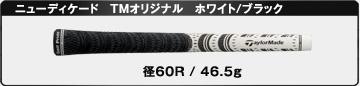 ニューディケード TMオリジナル ホワイト/ブラック