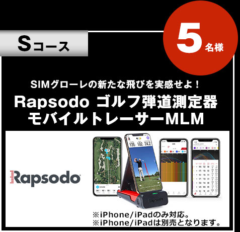 Sコース SIMグローレの新たな飛びを実感せよ!Rapsodo ゴルフ弾道測定器モバイルトレーサーMLM※iPhone/iPadのみ対応。※iPhone/iPadは別売となります。5名様