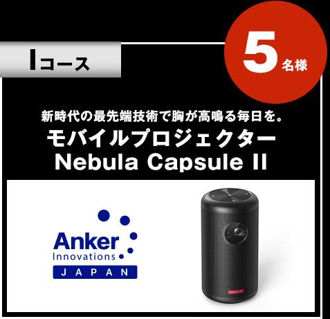 Iコース 新時代の最先端技術で胸が高鳴る毎日を。モバイルプロジェクターNebula Capsule II5名様