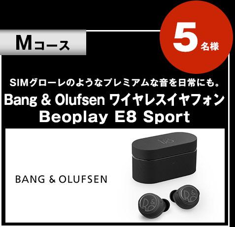 Mコース SIMグローレのようなプレミアムな音を日常にも。Bang & Olufsen ワイヤレスイヤフォンBeoplay E8 Sport 5名様