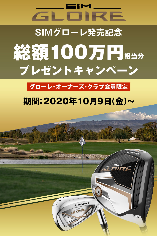SIMグローレ発売記念 「総額100万円相当分プレゼントキャンペーン」