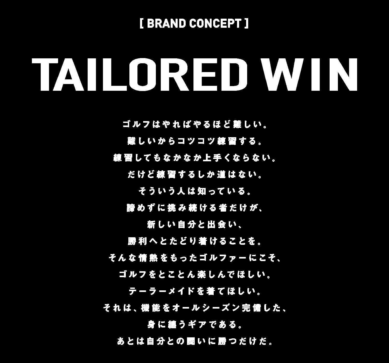 [BRAND CONCEPT] TAILORED WIN