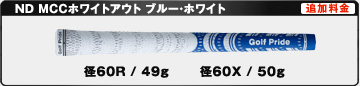 ND MMCホワイトアウト ブルー・ホワイト
